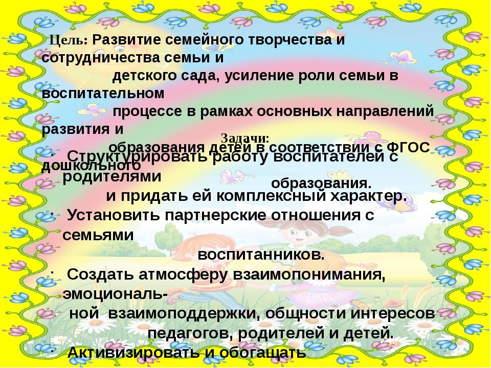 Цель: Развитие семейного творчества и сотрудничества семьи и детского сада,...