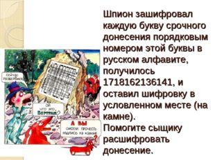 Шпион зашифровал каждую букву срочного донесения порядковым номером этой букв