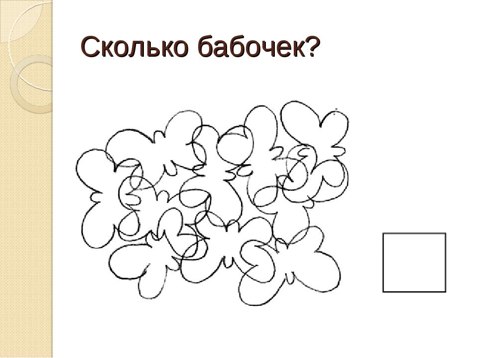 Сколько бабочек?