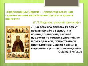 «Преподобный Сергий … представляется нам гармоническим выразителем русского и
