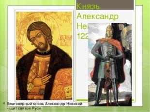 Князь Александр Невский 1221-1263 Благоверный князь Александр Невский - щит с