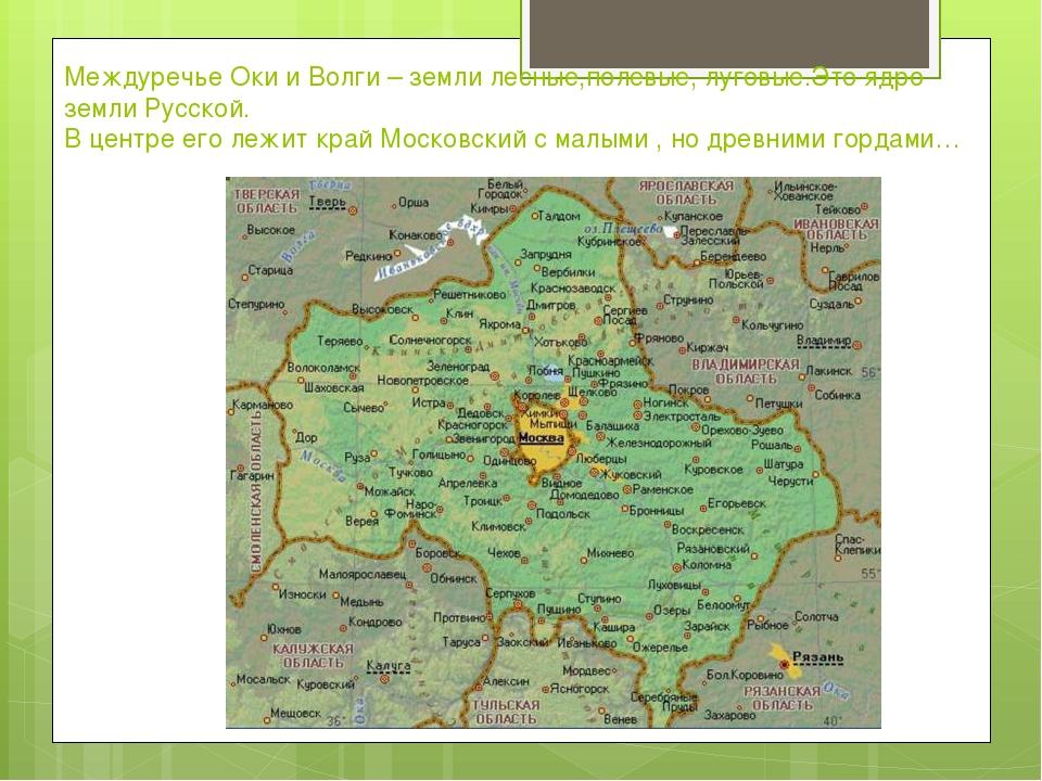 Междуречье Оки и Волги – земли лесные,полевые, луговые.Это ядро земли Русской...