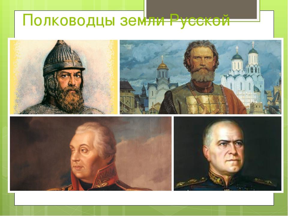Полководцы земли Русской