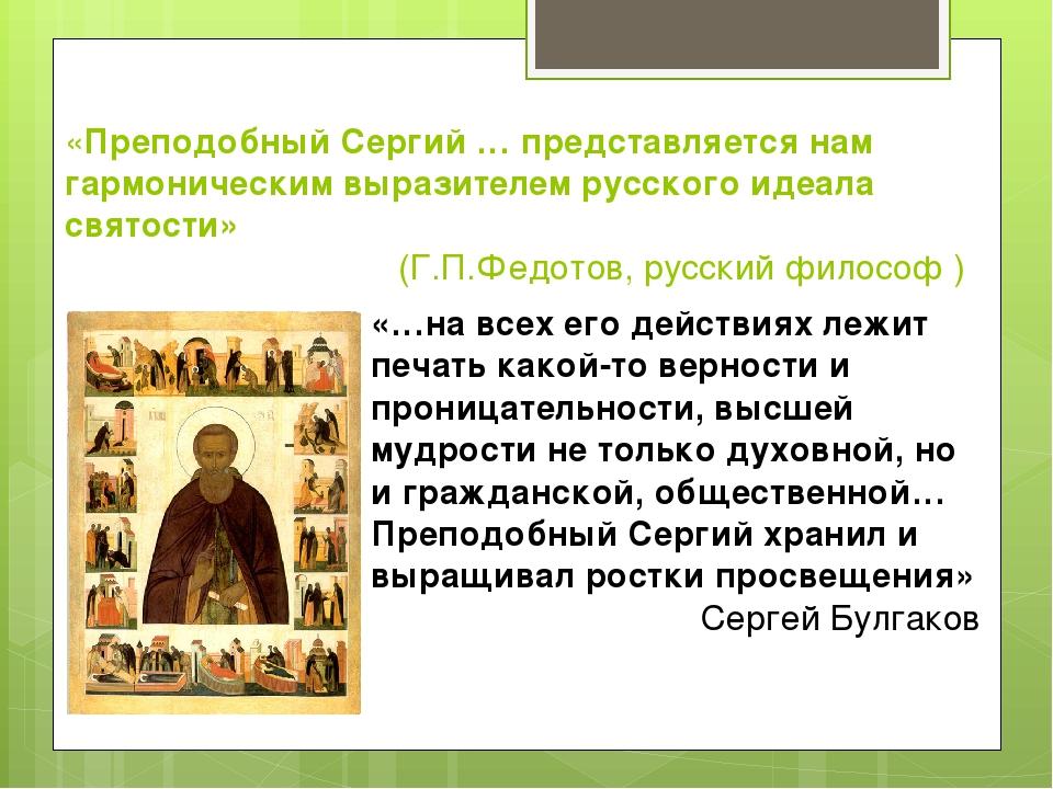 «Преподобный Сергий … представляется нам гармоническим выразителем русского и...