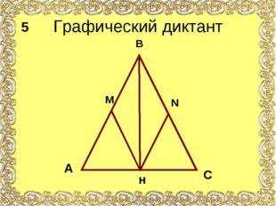 Графический диктант А В С М N н 5