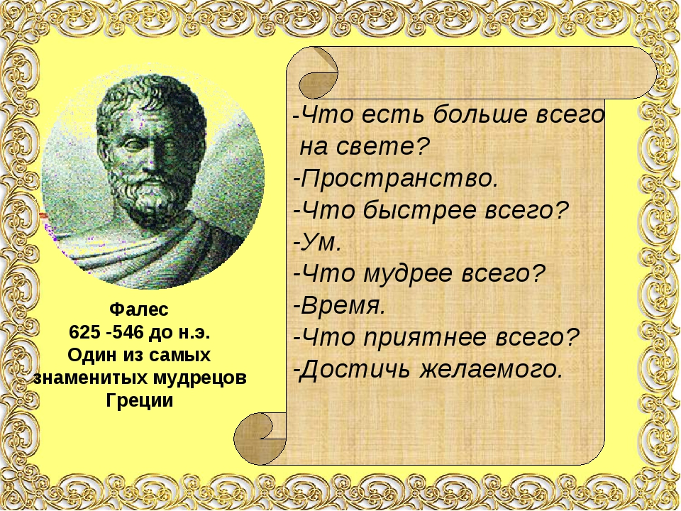 Фалес 625 -546 до н.э. Один из самых знаменитых мудрецов Греции -Что есть бол...