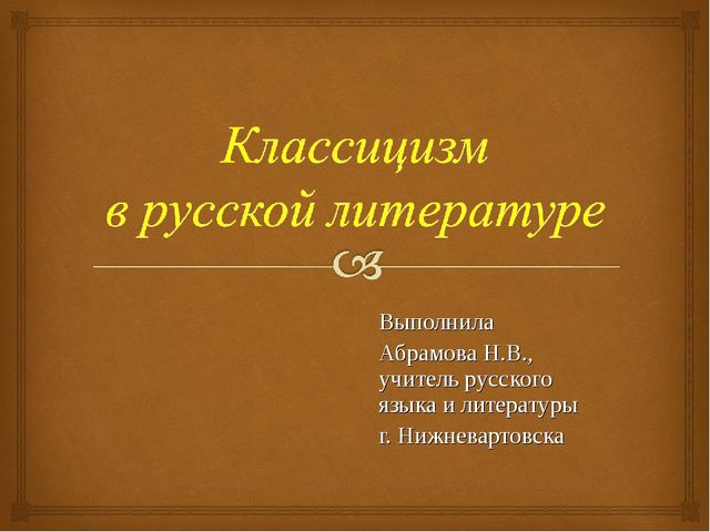 Выполнила Абрамова Н.В., учитель русского языка и литературы г. Нижневартовска