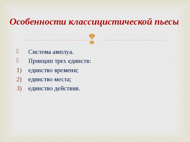 Система амплуа. Принцип трех единств: единство времени; единство места; единс...