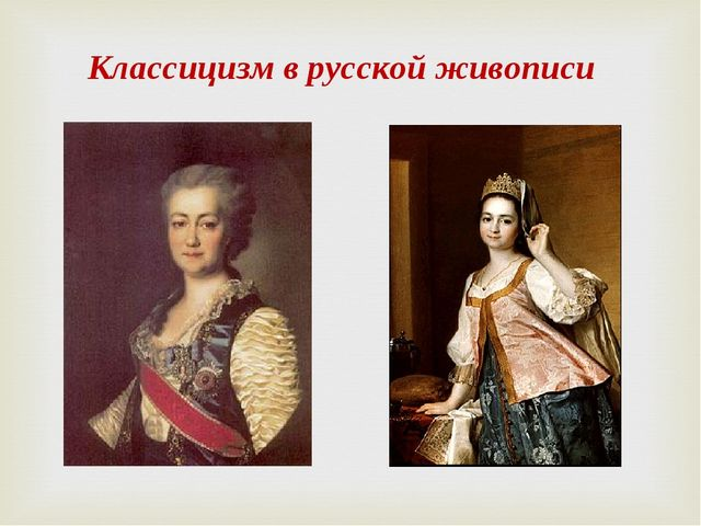 Классицизм в русской живописи