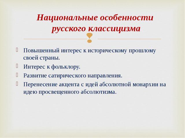 Повышенный интерес к историческому прошлому своей страны. Интерес к фольклору...