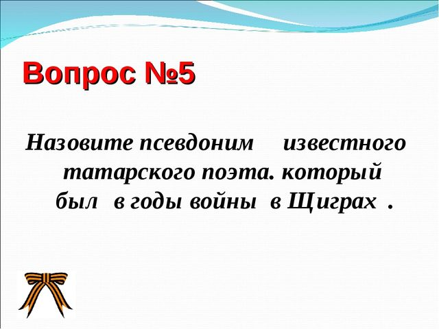 Вопрос №5 Назовите псевдоним известного татарского поэта. который был в годы...