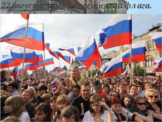 велопробег 22 августа – день Российского флага.