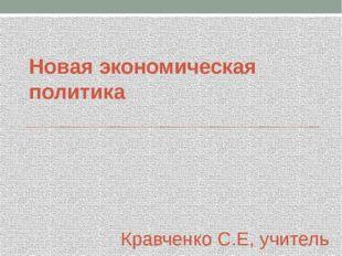 Новая экономическая политика Кравченко С.Е, учитель истории МБОУ СОШ №14 ст.