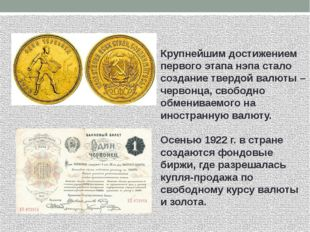 Крупнейшим достижением первого этапа нэпа стало создание твердой валюты – чер