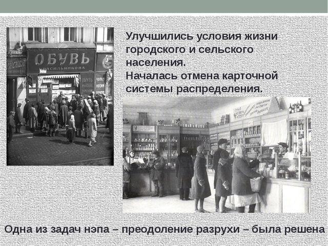 Улучшились условия жизни городского и сельского населения. Началась отмена ка...