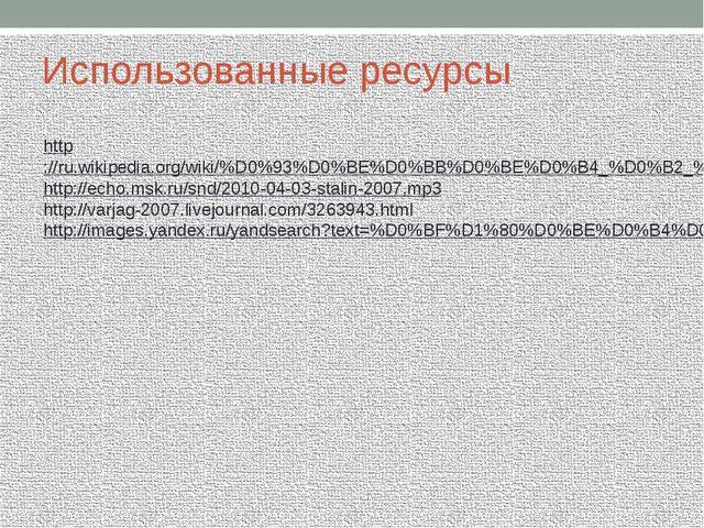 Использованные ресурсы http://ru.wikipedia.org/wiki/%D0%93%D0%BE%D0%BB%D0%BE%...