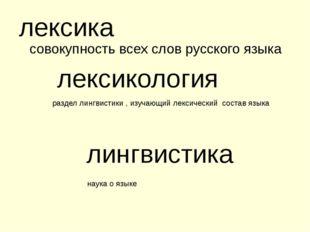 совокупность всех слов русского языка лексика раздел лингвистики , изучающий