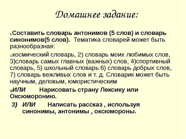 Домашнее задание: Составить словарь антонимов (5 слов) и словарь синонимов(5...