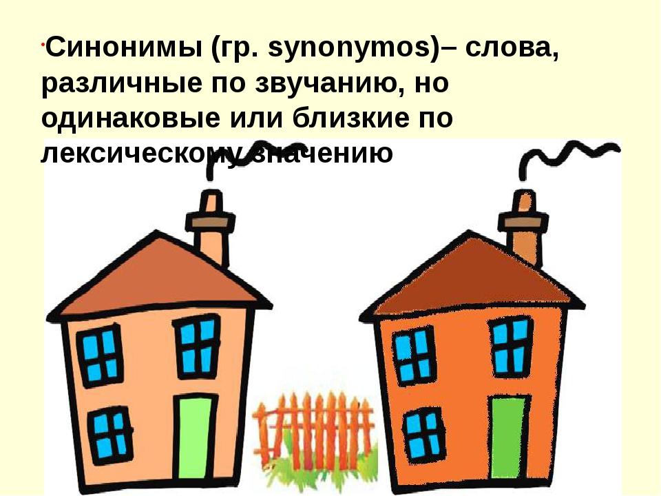 Синонимы (гр. synonymos)– слова, различные по звучанию, но одинаковые или бл...