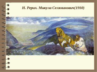 Н. Рерих. Микула Селянинович(1910)