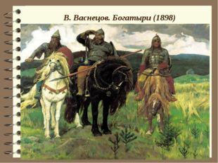 В. Васнецов. Богатыри (1898) Князь Волга необыкновенного происхождения. Он сы