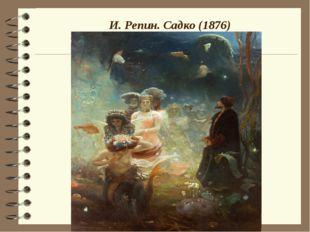 И. Репин. Садко (1876)