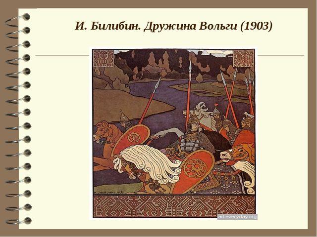 И. Билибин. Дружина Вольги (1903)
