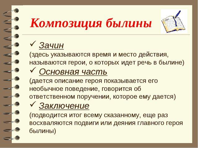 Композиция былины Зачин (здесь указываются время и место действия, называются...