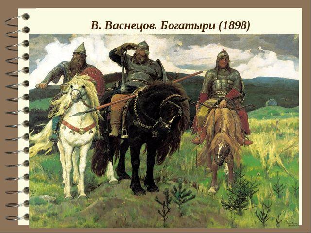 В. Васнецов. Богатыри (1898) Князь Волга необыкновенного происхождения. Он сы...