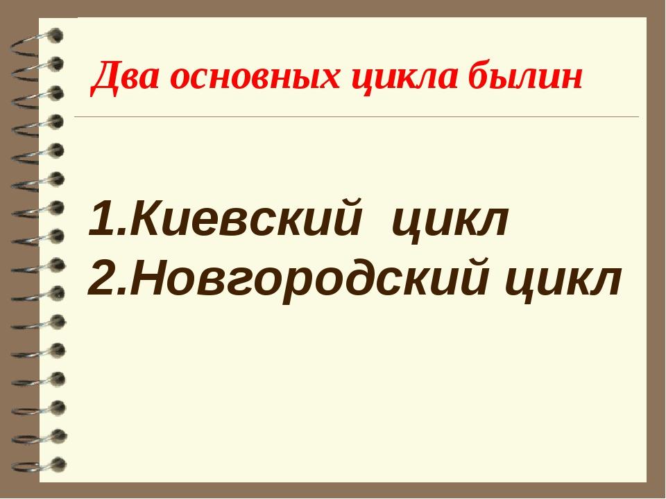 Два основных цикла былин Киевский цикл Новгородский цикл