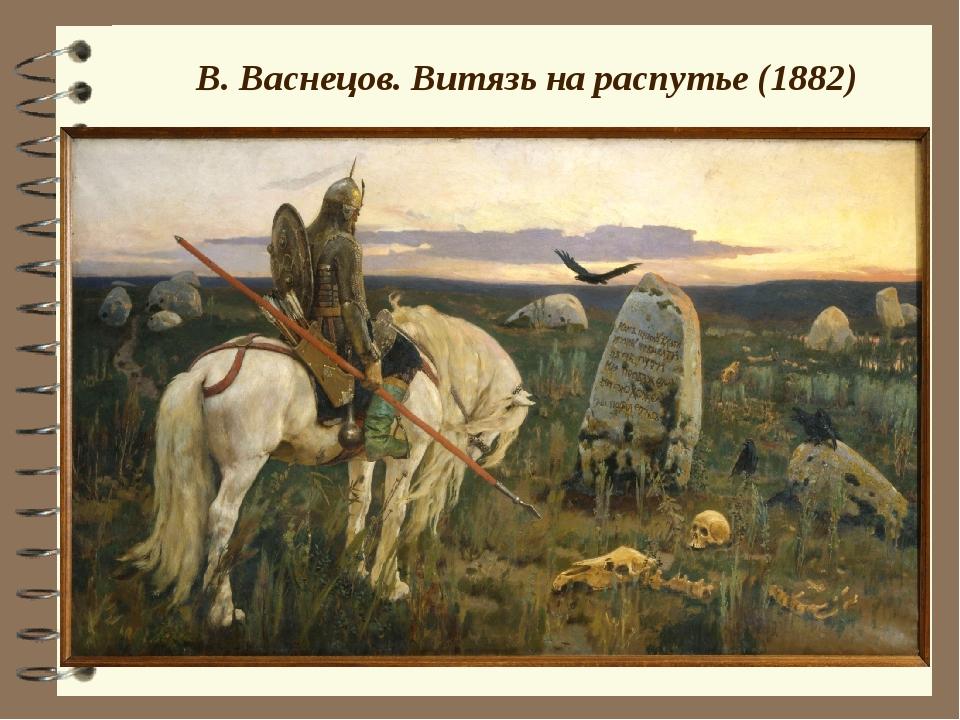 В. Васнецов. Витязь на распутье (1882)