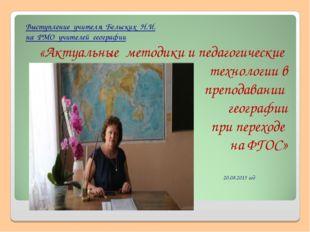 Выступление учителя Бельских Н.И. на РМО учителей географии «Актуальные мето