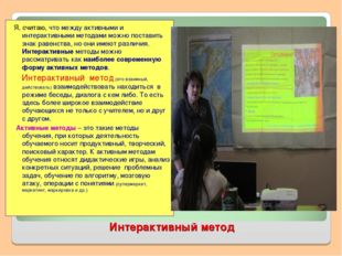 Интерактивный метод Я, считаю, что между активными и интерактивными методами