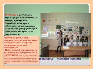 1.Проектная деятельность как средство формирования метапредметных умений и н