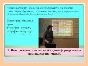 2. Интегративная технология как путь к формированию метапредметных умений. Ин