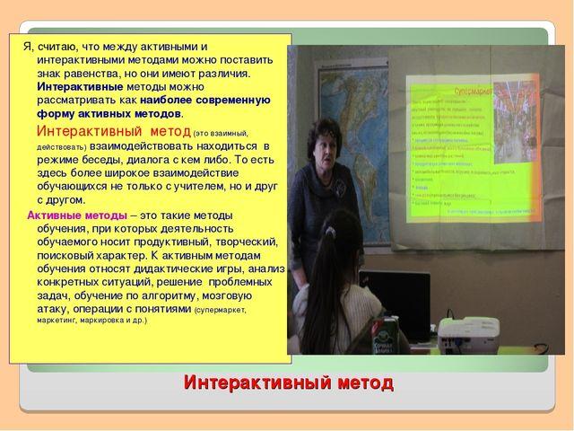 Интерактивный метод Я, считаю, что между активными и интерактивными методами...