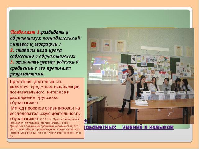 1.Проектная деятельность как средство формирования метапредметных умений и н...