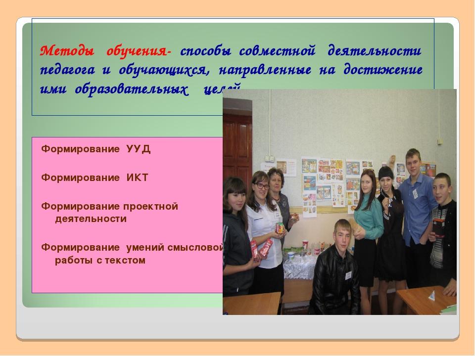 Методы обучения- способы совместной деятельности педагога и обучающихся, напр...