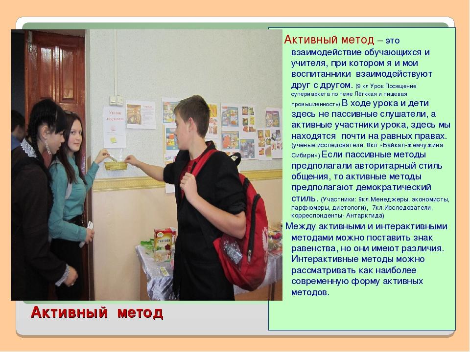 Активный метод Активный метод – это взаимодействие обучающихся и учителя, при...