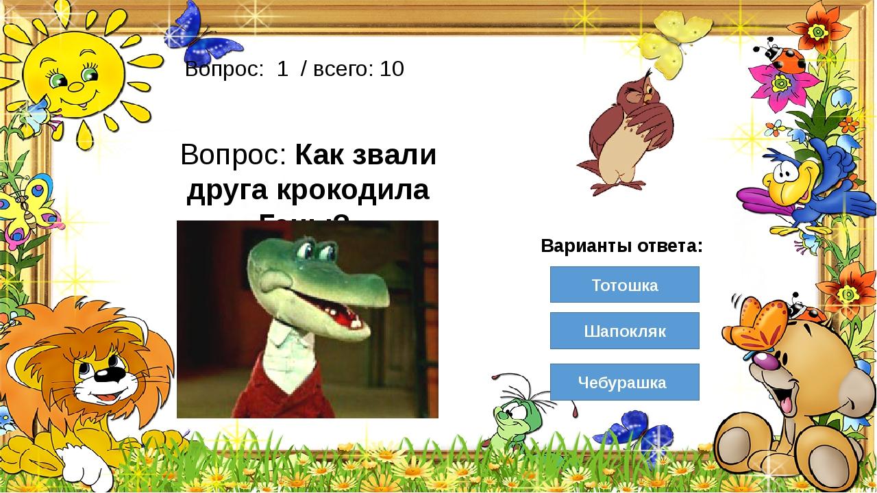 ВЕРНО
