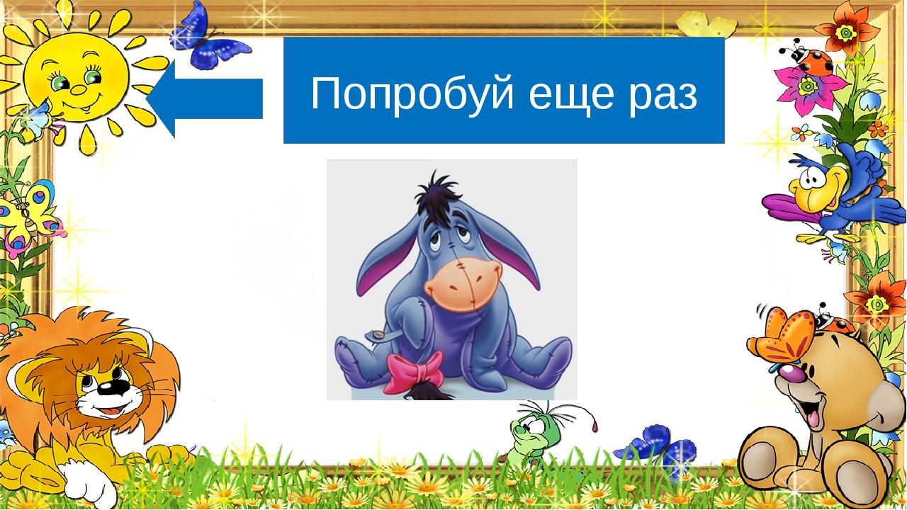 Вопрос: 3 / всего: 10 Лавочкин Матроскин Печкин Варианты ответа: Вопрос: Ка...