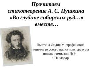 Прочитаем стихотворение А. С. Пушкина «Во глубине сибирских руд…» вместе… Пыс
