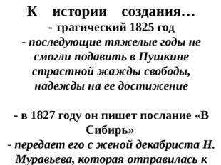 К истории создания… - трагический 1825 год - последующие тяжелые годы не смог