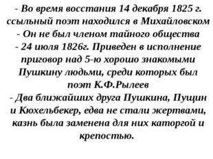 - Во время восстания 14 декабря 1825 г. ссыльный поэт находился в Михайловско