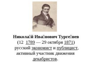 Никола́й Ива́нович Турге́нев (121789—29октября1871) русскийэкономис