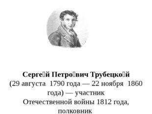 Серге́й Петро́вич Трубецко́й (29августа1790года—22ноября1860года