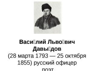 Васи́лий Льво́вич Давы́дов (28 марта1793—25 октября1855) русский офицер