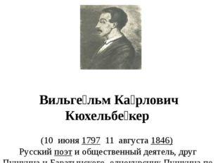 Вильге́льм Ка́рлович Кюхельбе́кер (10июня179711августа1846) Русский