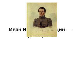Иван Иванович Пущин—декабрист