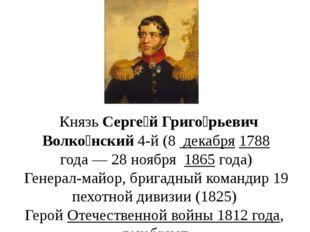 КнязьСерге́й Григо́рьевич Волко́нский4-й (8декабря1788года—28ноября